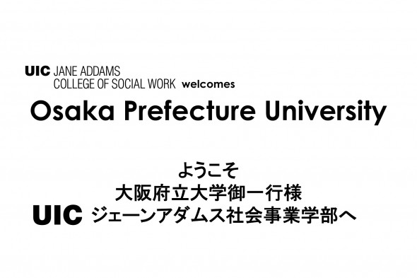 welcome banner for Osaka Prefecture University